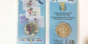 25 рублей 2018 года - Ну погоди!