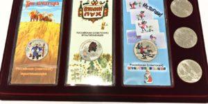 Первый выпуск монет серии Советская мультипликация!